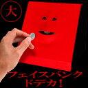 ゲップしまーす!【P0220】【28%OFF☆WDセール!】フェイスバンクドデカ!(紅)世界最大のねだる!食べる!ゲップするFACEBANK☆