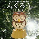 "[reservation: Approximately around one week ][ static sound design !] Friend ""owl USB"" brown [11% OFF] wave blink & neck by USB, and to spend with action ☆ PC [to present & gift of the New Year a ☆】【 point sale]"