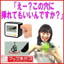 ツッツキバコ【5%OFF☆WDセール!】「指を挿れて掻き回して!」ツッツキバコ(クロ)