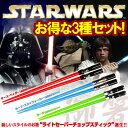 Three kinds of three kinds of [stock ant ]【 Star Wars STAR WARS 】[ set ]【 STARWARS 】 Star Wars light saver chop stick sets! [popular among birthday present & gifts] [point deep-discount sale]