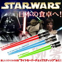 [Star Wars STAR WARS 】[ stock ant ]【 STARWARS] Star Wars light saver chop stick [popular among birthday present & gifts] [deep-discount a point 10 times sale] [71-Jun]