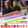 スターウォーズ ライトセーバー チョップスティック 〜 エピソード2 〜 STAR WARS STARWARS