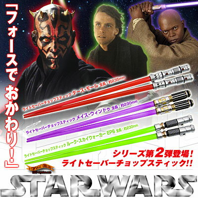 [Star Wars STAR WARS] [STARWARS] the second 2 long-awaited ★ Star Wars light saver chop stick - episode ... [magazine publication] [shopping _ Thanksgiving Day] [02P18May11] [point 倍付 0515-17] [Father's Day sale ♪】]