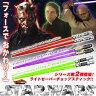 スターウォーズ ライトセーバー チョップスティック 〜 エピソード2 〜 STAR WARS ライトセイバー