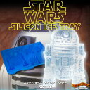 [stock ant] STAR WARS silicon ice tray R2-D2 [Star Wars - silicone ice cube tray R2D2 -] [ice maker] [popular among birthday present & gifts in Father's Day] [point deep-discount sale]