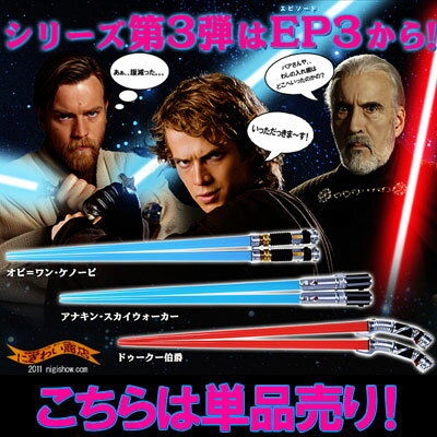 Long-awaited No. 3 bullets ★ Star-Wars lightsaber chopstick-episode 3-chopsticks