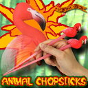 Chopsticks   animal chop stick (flamingo) that the animals which [stock ant] is ferocious, and are pretty are stylish [popular among birthday present &amp; gifts in Father's Day] [point deep-discount sale]