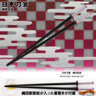 "The Kombucha's chopsticks for special ""Nobunaga chopstick! ' Nobunaga Samurai sword chopsticks"