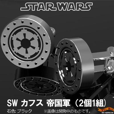 �̺߸˥��ꡪ��SW�����������������ե�(���)��STARWARS/Cuffbutton�������Ϥ����ե��ܥ���ˤʤä������
