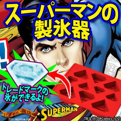"S emblem Superman silicone ice tray ★ silicone ice tray Superman ice cube tray (SILICON ICE TRAY ""SUPERMAN"")"