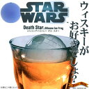 From [stock ant] movie star wars that fortress of the empire forces to an ice machine ★ SW silicon ice tray death star [whether does even STARWARS whiskey drink in the ice of the death star tonight?] [5-Apr] [popular among birthday present & gifts] [point deep-discount sale]