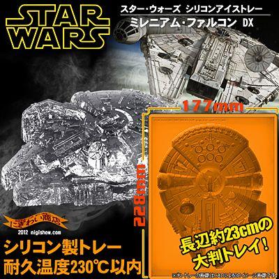 超BIG! スターウォーズ STAR WARS シリコンアイストレー ミレニアム・ファルコン DX アイストレイ スターウォーズ ice Tray