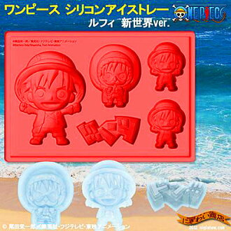 New world ver Luffy one piece Silicon ice trays.