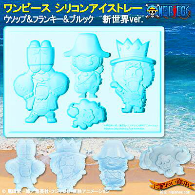 One piece Silicon ice tray Usopp & Frankie & Brooke new world ver....