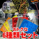 [】 popular among six kinds of set] STAR WARS silicon ice tray 【 Star Wars - silicone ice cube tray set - 】 【 points deep-discount sale 】 【 Father's Day birthday present & gifts that 】[ stock ant ][※ this free shipping is advantageous]