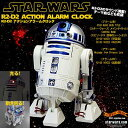 "[stock ant ]【 free shipping 】 R2D2 glitters! Talk! Move! The interesting pleasant alarm clock ""R2-D2 action alarm clock"" which protruded from Star Wars [in a present of the Father's Day a ☆】【 point deep-discount sale] [to birthday present & gift]"