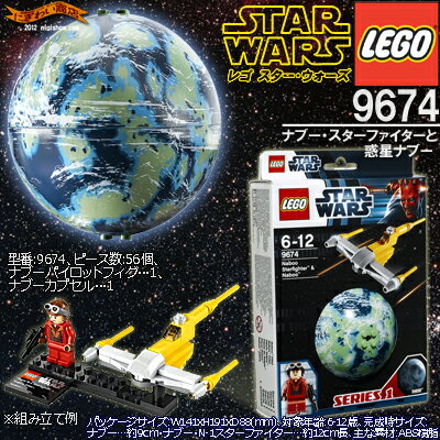 〔在庫アリ!〕インテリアとしても使用可能な可愛いセット♪LEGO-レゴ-スターウォーズナブー・スターファイターと惑星ナブー