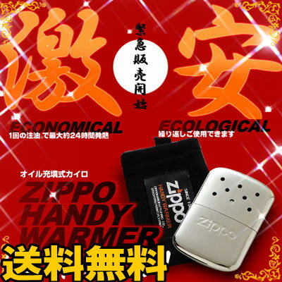 ZIPPO oil chemical heat filled Cairo ★ Zippo hand-warmer set ZHW-JF