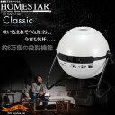 【即納】 ホームスター クラシック HOMESTAR CLASSIC パールホワイト 家庭用 プラネタリウム