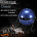【即納】 ホームスター クラシック HOMESTAR CLASSIC メタリックネイビー 家庭用 プラネタリウム