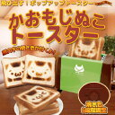 [reservation: In July ... about the middle] emoticon かおもじぬこ toaster (green) [a pretty popup type toaster outrun you, and to get the fried color of the emoticon of (cat)!] [emoticon popup toaster of the cat]