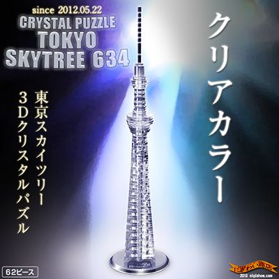 3D jigsaw puzzle ★ Tokyo sky tree 634 (3D Crystal puzzle)