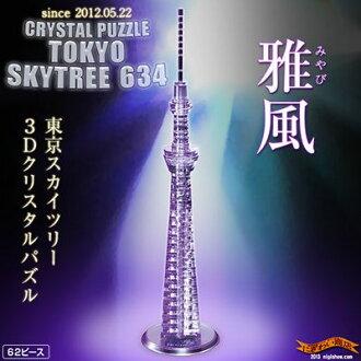 3D jigsaw puzzle ★ Tokyo sky tree 634 m. Kaze (3D Crystal puzzle)