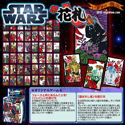 〔予約:約1週間程〕ここまで和風なスターウォーズの世界、見たことあります?日本の伝統的なカードゲームとSF世界のマッチング★STARWARS☆スターウォーズ花札
