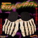 """Extremely terrible sandals"" ""monster feet sandals"" of [stock ant] fear Uncle Bob (skeleton skeleton - Skeleton) [point deep-discount sale] [popular among birthday present & gifts]"