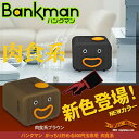 The new color appeared, too! Bank man ★ carnivorous system! The money box which rattles on saying what does not need it! [the second of the clock man series shock] [33% OFF] [point 10 times sale deep-discount 10P23may13] [popular among birthday present & gifts] [20-May]