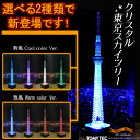 A new communications tower of Japan continuing in  crystal Sky Tree  Tokyo Tower where new noted place &quot;TOKYO SKY TREE&quot; of [stock ant] Japan became the LED brilliant art object ! [point deep-discount sale] [popular among birthday present &amp; gifts in Father's Day]