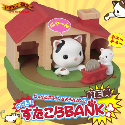 "[reservation: It is vomit in super cute money box ☆"" of the mouse which it is going to be received in about the end of April, and evades] money box ☆ and the cat to chase! !The friend who is new in すたこら BANK( すたこら BANK) ""☆ みけねこ (tortoiseshell cat) ♪【 mischief BANK 】! [point 倍付 0409] [02p12Apr11]"