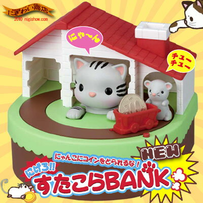 "[reservation: It is vomit in super cute money box ☆"" of the mouse which it is going to be received in about the end of April, and evades] money box ☆ and the cat to chase! !The friend who is new in すたこら BANK( すたこら BANK) ""☆ American short hair (アメショ) ♪【 mischief BANK 】! [point 倍付 0409] [02p12Apr11]"