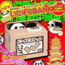 "A [stock ant] mischief BANK money box ☆ world 3 biggest rare animal ""panda"" [mischievous bank / mischief BANK] [smtb-u] [21% OFF] [popular among birthday present & gifts in Father's Day] [point deep-discount sale]"