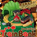 [a melody feeling nostalgic for money box 】[ stock ant] and real sound for your savings GO するですぅ!] Train bank - train - [18% OFF] [popular among birthday present & gifts in Father's Day] [point deep-discount sale]
