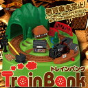 [a melody feeling nostalgic for money box 】[ stock ant] and real sound for your savings GO するですぅ!] Train bank - locomotive - [18% OFF] [popular among birthday present & gifts] [point deep-discount sale]