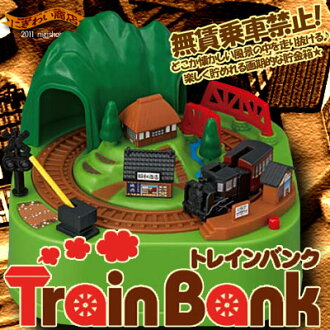 Nostalgic Melody with real sound, GO for your savings is u! Train Bank - locomotive-