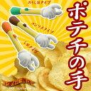 〔在庫アリ!〕もう指先に油はつかない、ながら食べ支援ツール「ポテチの手」- The Potato Hands Chip Grabber -【クリスマスセール☆】【ポイント倍付1115】