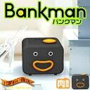 バンクマン 肉食系 貯金箱