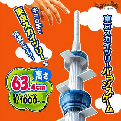 Wobbly wobbly ★, ★ ~! I was surprised! Tokyo sky tree balancing game.