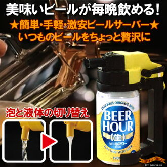 [Stock Ali] Takara Tomy beer breakthrough handy Server ★ hour (BEER HOUR) ★ beer Server quick, easy and cheap! (Dry black)