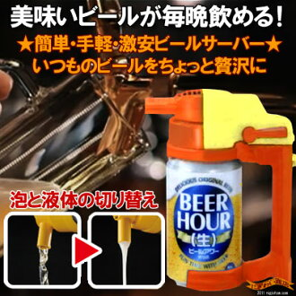 Takara Tomy beer breakthrough handy Server ★ hour (BEER HOUR) ★ beer Server quick, easy and cheap! (Orange color)