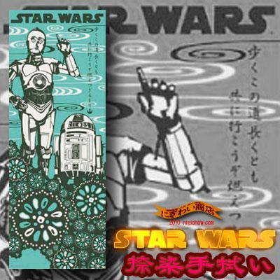【STAR WARS☆スターウォーズ】日本製・捺染てぬぐい(共に行こうぞR2とC-3PO)SW-TOWEL-16