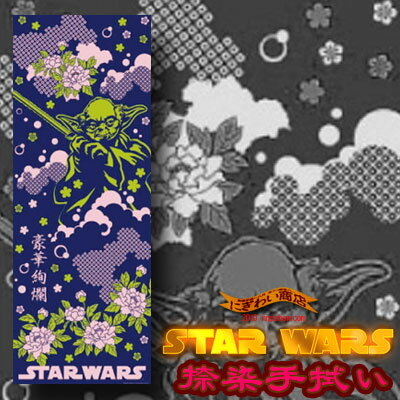 [Book: about 1 weeks], made in Japan printing Tenugui ( gorgeous, absolutely gorgeous Yoda ) SW-TOWEL-17