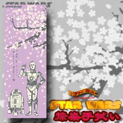【STAR WARS☆スターウォーズ】日本製・捺染てぬぐい(頑固一徹さくらの下でR2とC-3PO/藤色ver.)SW-TOWEL-18