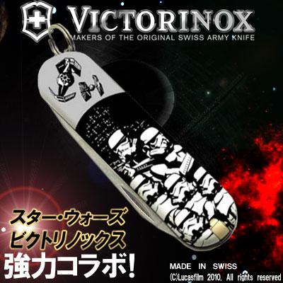 ��ͽ��̣͡�����������ͽ��ͥ�������������×�ӥ��ȥ�Υå�����ޥ���ʥ���(TROOPER/�ۥ磻��)SWVIC-02-VICTORINOX+STARWARS-