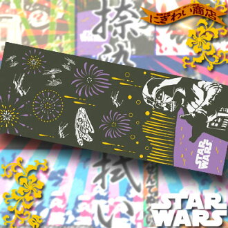 ☆ Japanese textile towels (made of なっせん hand towel)! ☆ Darth Vader and elegance, Fireworks competition SW-TOWEL-21 on Endor.