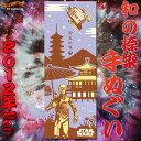 【在庫アリ】【STAR WARS☆スターウォーズ】日本製・捺染てぬぐい(C-3POとR2-D2/静寂閑雅)SW-TOWEL-27 【 %OFFセール 】【 誕生日 プレゼントに】【RCP】【 お年賀 にも!】