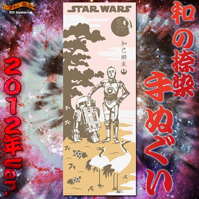 Made in Japan-textile Tenugui (R2-D2 and c-3PO / Tomomi Peng you) SW-TOWEL-30