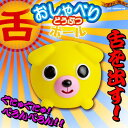 "While it is said that touch it ホゲホゲ [stock ant]; a tongue ベロンチョ ★ chattering ball (dog) to hit how [rubber ball ""chattering animal ball"" with gimmick giving a dog-shaped tongue] [popular among birthday present & gifts in Father's Day] [point deep-discount sale]"